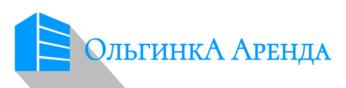 Ольгинка Аренда
